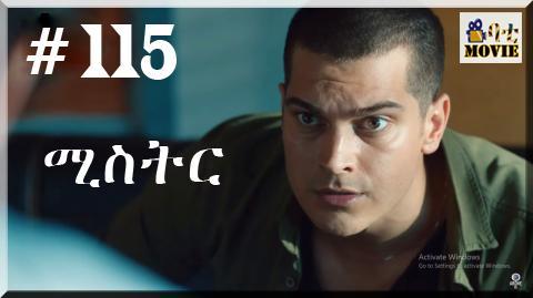 mister part 115 | kana drama