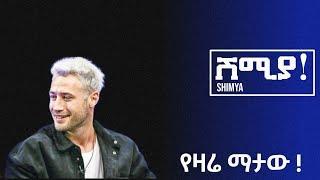 Shimya Episode 123 | ሽሚያ ክፍል 123