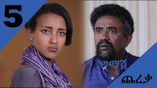 Gmash Chereka  | Episode 5 |Mekdi Production Latest Series Drama