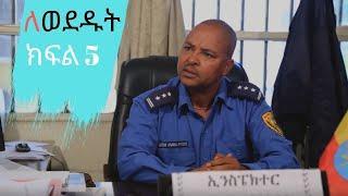 Lewededut ለወደዱት | Ethiopian drama Lewededut  part 5 (ክፍል 5)