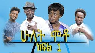 Gira ke kegn part 1- Gera ena Kegn sitcom drama Part 1