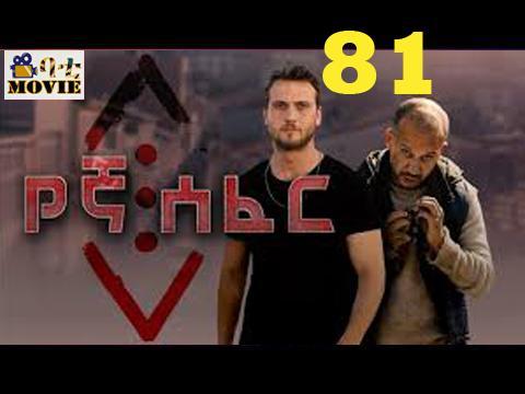 Yegna Sefer part 81 | kana drama