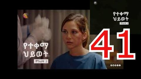 yetekema hiwot season 2 part 41| kana tv drama
