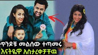 Seifu on EBS :- አርቲስት ታሪኩ ብርሃን (ባባ) ከቃልኪዳን ጋር መልሰዉ ተጣመሩ | Ethio fun | Ashruka | Abel birhanu