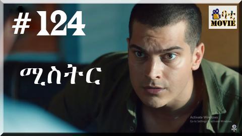 mister part 124 | kana drama