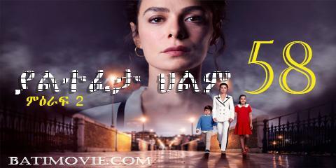 Yaltefeta hilm season 2 part 58 | kana drama