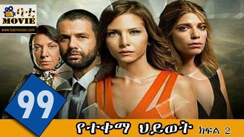 yetekema hiwot season 2 part 99  kana tv drama