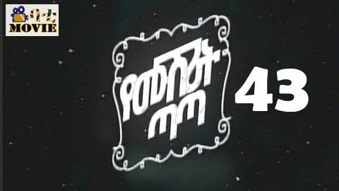 Yemushrit Tata part 43 |  KanaTv Drama