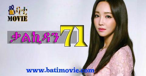 Kalkidan part 71 kana drama    bati movie