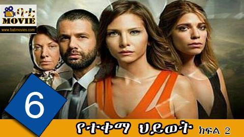 Yetekema  Hiwot part 6 on Batimovie.com