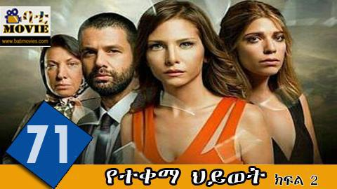 yetekema hiwot season 2 part 71| kana tv drama