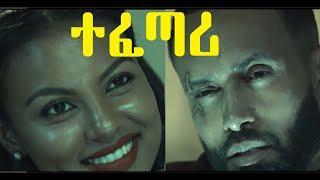 ተፈጣሪ ሙሉ ፊልም Tefetari full Etiopian film 2020