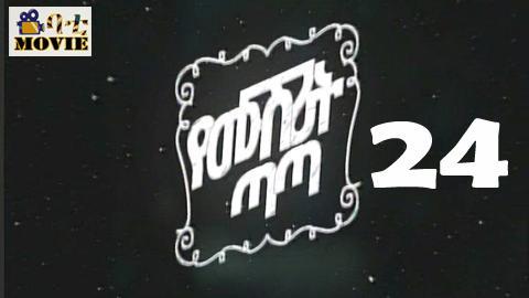 Yemushrit Tata part 24 |  KanaTv Drama