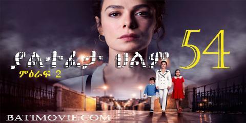 Yaltefeta hilm season 2 part 54 | kana drama