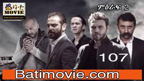 Yegna Sefer Season 2 Part 107   Kana TV Amharic Drama