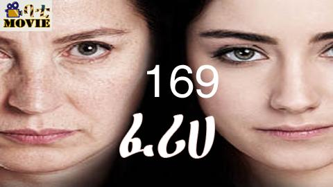Feriha part 169 | Kana Tv Drama