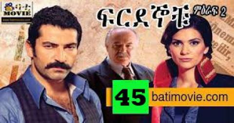 Feredenochu Season two Part 45    Kana TV Amharic Drama