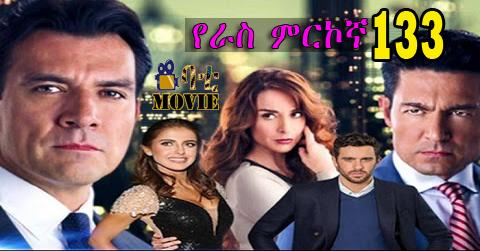 Yeras Mirkogna part 133 Kana TV Drama on Batimovie