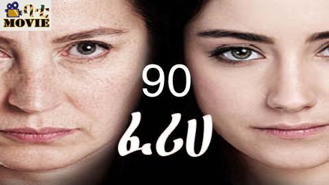 Feriha part 90 | kanatv drama