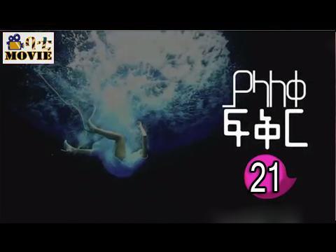 yalaleke fiker part 21 | kana drama
