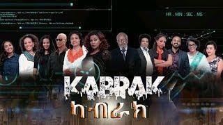 Ethiopia: kabrak new ethiopian drama series