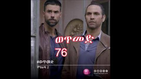 Wetmed Season 2 part 76 | kana tv drama