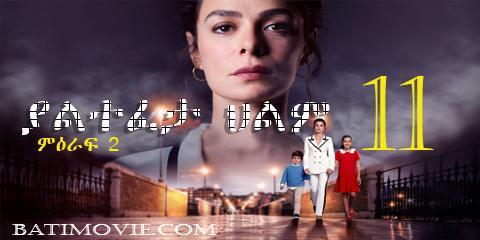 Yaltefeta hilm season 2 part 11 | kana drama