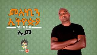 Ethiopian Music : Em (Meskin Ethiopia)   New Ethiopian Music 2019(Official Video)