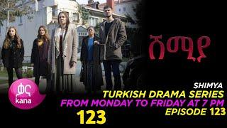 ሽሚያ ክፍል 123 | shimya episode 123