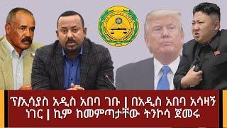 Ethiopia: ሰበር ዜና - ፕ/ኢሳያስ አዲስ አበባ ገቡ | በአዲስ አበባ አሳዛኝ ነገር | ኪም ከመምጣታቸው ትንኮሳ ጀመሩ | Abel Birhanu