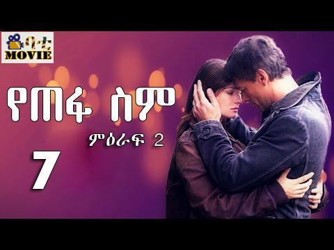 yetefa sim season 2  part 7 | KanaTv Drama