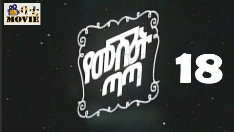 Yemushrit Tata part 18 |  KanaTv Drama