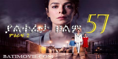 Yaltefeta hilm season 2 part 57 | kana drama