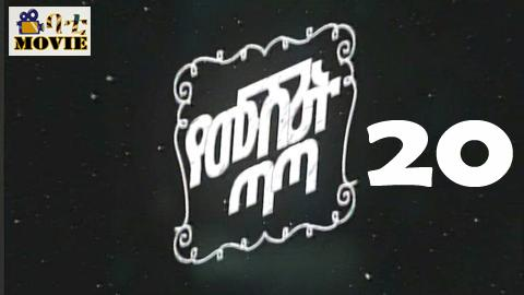 Yemushrit Tata part 20 |  KanaTv Drama