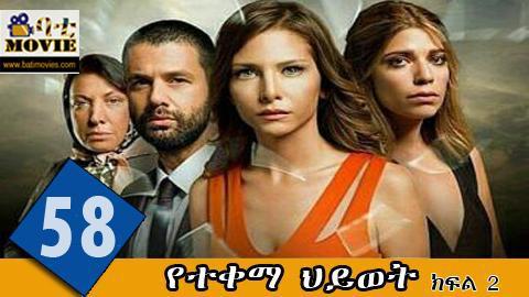 yetekema hiwot season 2 part 58| kana tv drama