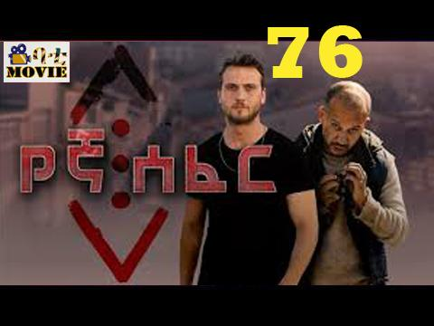 Yegna Sefer part 76 | kana drama